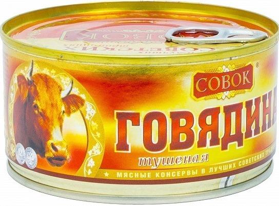 Тушенка Совок