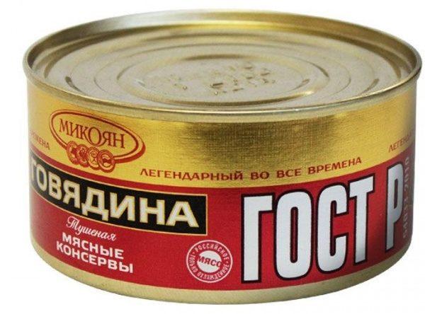 Тушенка Микоян
