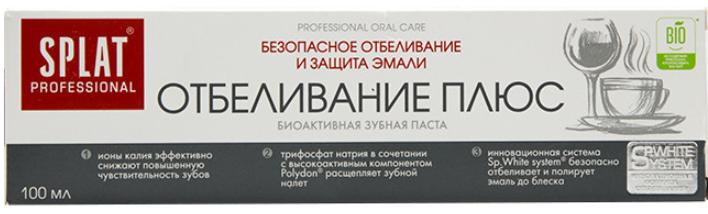 SPLAT Professional