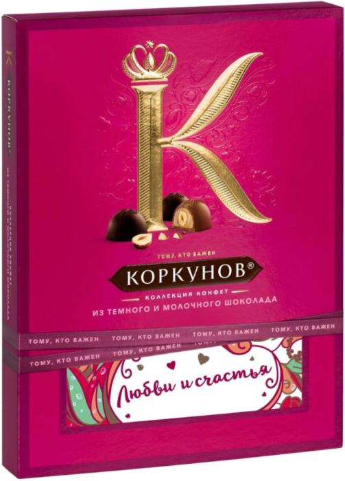 Коркунов , темный и молочный шоколад