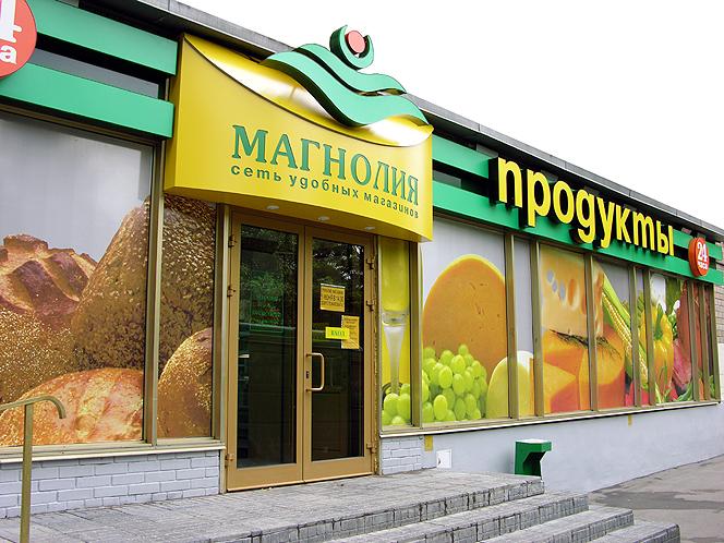 Супермаркет Магнолия