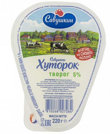 Савушкин Хуторок