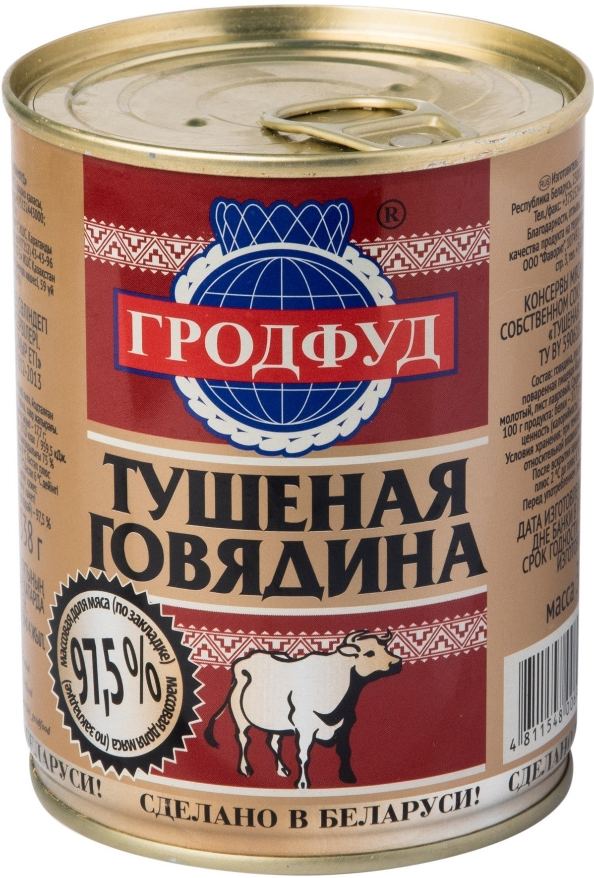 Белорусская «Гродфуд»