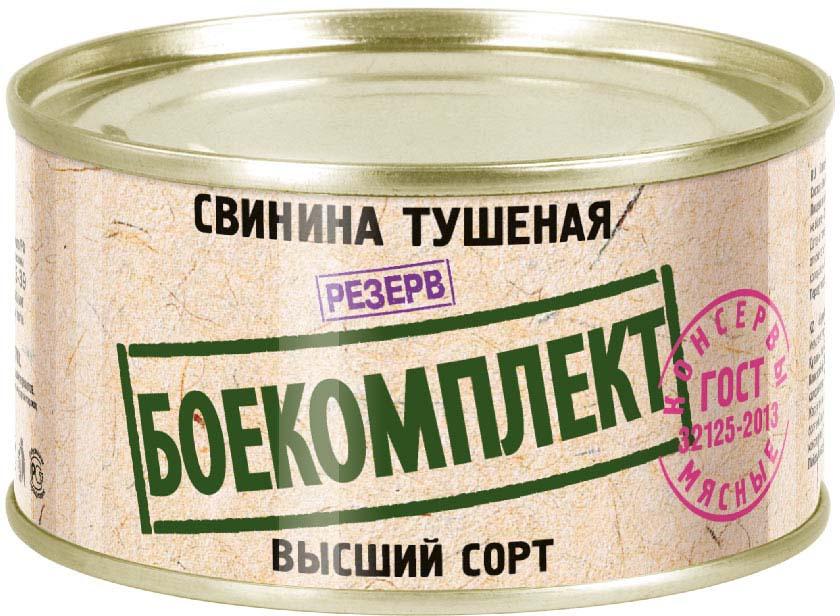 Резерв Боекомплект