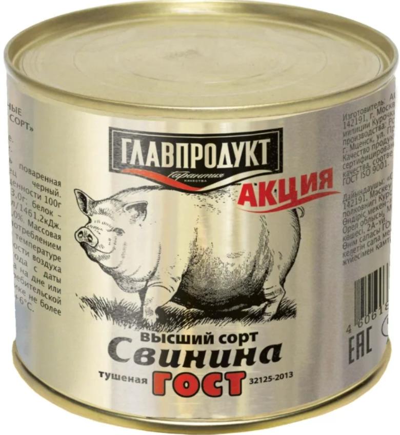 Тушенка Главпродукт
