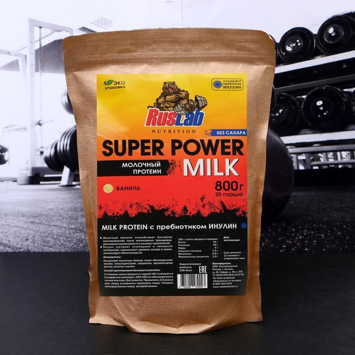 Super Power Milk