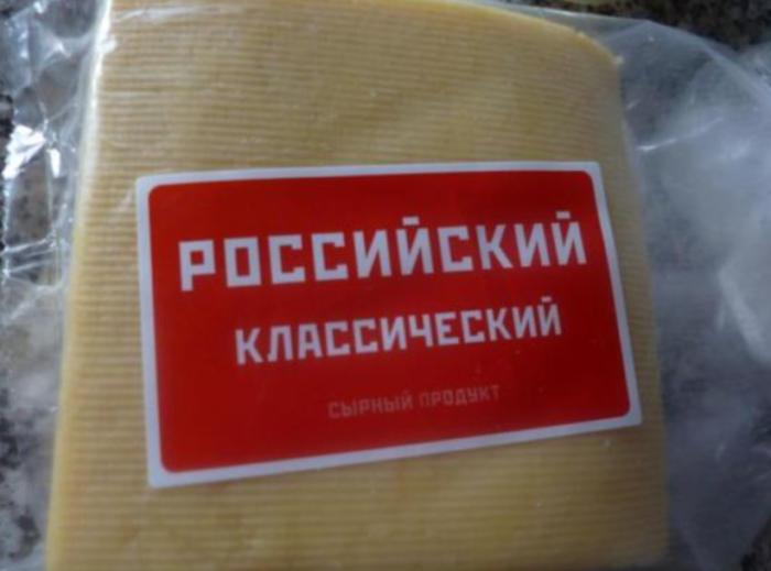 Сырный продукт «Российский классический»