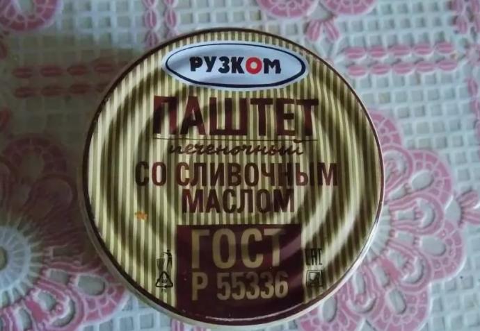 Паштет печеночный со сливочным маслом Рузком