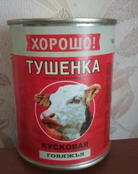 """Тушенка говяжья мясорастительная """"Хорошо"""""""