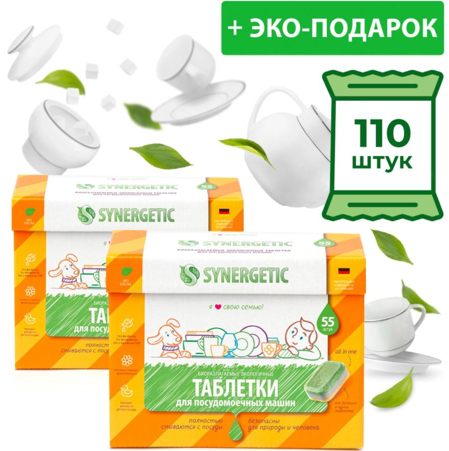 Таблетки для посудомоечных машин Synergetic