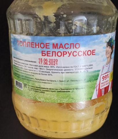 Топленое масло ЗАО «Молочник»