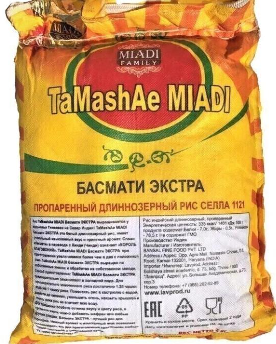 TaMashAe MIADI, басмати