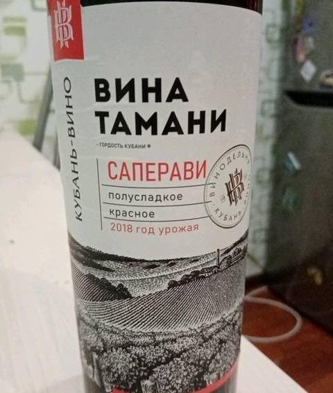 """Вина Тамани Саперави"" в бутылке"